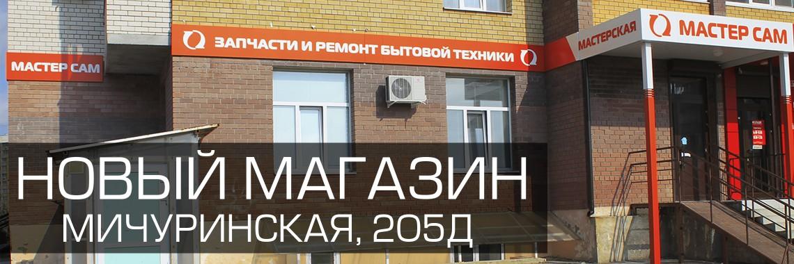 newshop_muchur_205d